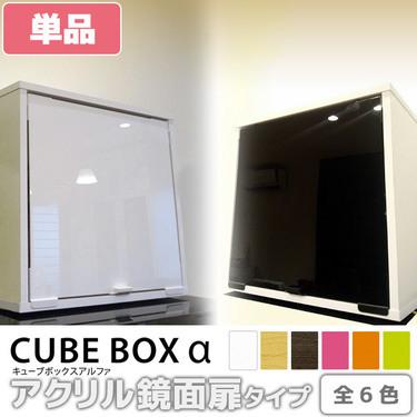 ボックス 付き カラー 扉