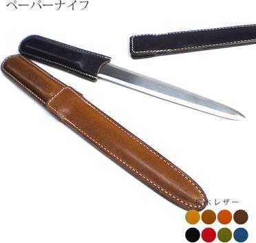 ペーパー ナイフ 使い方